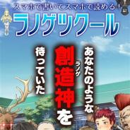 KADOKAWA、スマホ用ライトノベルゲーム作成アプリ『ラノゲツクール』のサービスを2019年7月8日をもって終了