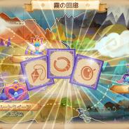 X-LEGEND、『Ash Tale-風の大陸-』で新システム「スピリチュアル」を追加! ミニジャックなど新アバターも登場!