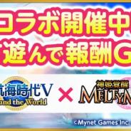 コーエーテクモ、『大航海時代Ⅴ』で「神姫覚醒メルティメイデン」とのコラボレーションキャンペーンを開始!