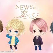 グリー、アイドルグループ「NEWS」の実写恋愛SLG『NEWSに恋して』のサービスを2020年3月26日をもって終了