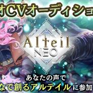 コアエッジ、スマホ向けカードゲーム『アルテイルNEO』でTwitter声優オーディションを開催決定! 公式サイトのデザインをキャラクター「エルンスト」verに変更