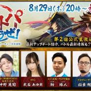 カプコン、『戦国BASARA バトルパーティー』で8月29日20時より第2回公式生番組「バトパしようぜ!」を放送決定 近日登場の武将を公開