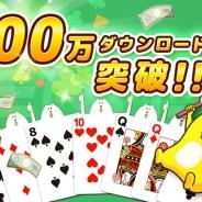 MEMORY、イグニスとの共同開発タイトル『LINE 大富豪』が累計200万DLを達成!