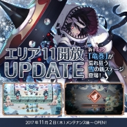 ゲームオン、『フィンガーナイツクロス』で11月2日に新エリア「エリア11」開放 新騎士が入手できるイベントも!