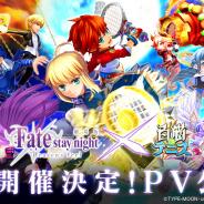 コロプラ、『白猫テニス』×劇場版「Fate/stay night [Heaven's Feel]」コラボを実施決定! サーヴァントたちがテニスで対戦! 特設サイト&ティザーPV公開
