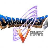 スクエニ、スマホ版『ドラゴンクエストV 天空の花嫁』のセールを実施! 期間限定で1,220円(33%OFF)