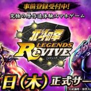セガ、『北斗の拳 LEGENDS ReVIVE』のアプリ先行配信を実施中…正式サービスは本日午後から開始!