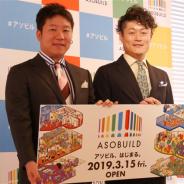 【発表会】横浜駅すぐ近くに複合型エンターテインメントビル「アソビル」が誕生…「うんこミュージアム」「リアル脱出ゲーム」「ワークショップ」など無類の体験が楽しめる空間に