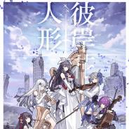 サンボーンジャパン、『ドールズフロントライン』のオーケストラコンサートの詳細を発表! チケット先行受付を6月21日12時より開始