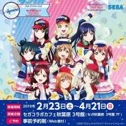 セガ エンタテインメント、「ラブライブ!サンシャイン!! The School Idol Movie Over the Rainbow」とのコラボカフェを秋葉原で開催中!