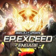 NCジャパン、『リネージュM』で多数の新コンテンツが順次登場する3週連続アプデ「Ep.exceed ~Engage~」第1弾を実装