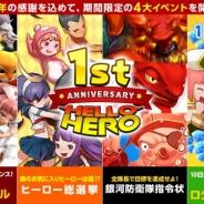 ゲームオン、『HELLO HERO』にてサービス開始より1周年を記念したイベントを開催。新ヒーローを追加するアップデートも実施