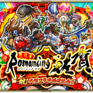 スクエニ、『ロマサガRS』で大型コラボ「Romancing佐賀」を開始 「Romancing祭 ロックブーケ編」や「ポルカ編」など多彩な内容に!