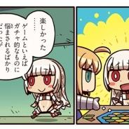 FGO PROJECT、『Fate/GrandOrder』のWEBマンガ「ますますマンガで分かる!Fate/Grand Order」の第8話「アナログゲーム」を更新