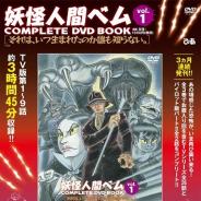 ぴあ、「妖怪人間ベム COMPLETE DVD BOOK」シリーズ(全3巻)を6月28日より月1回ペースで刊行! 闇に隠れて生きるベム達が廉価版DVDで蘇る