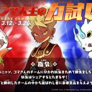 Netmarbleとレベルファイブ、『妖怪ウォッチ メダルウォーズ』で15000円分のAmazonギフト券が当たるWEBイベントを開催