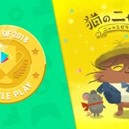 ココネ、マッチスリーパズル『猫のニャッホ』がGoogle Playベストオブアプリ 2018キュート&カジュアル部門で入賞!