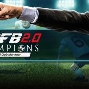 サイバード、『BFBチャンピオンズ~Global Kick-Off~』のタイトルを『BFBチャンピオンズ2.0~Football Club Manager~』に変更