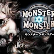 さくらソフト、『モンスター☆モンスター』で任意のプレイヤーとのチーム結成が可能になった「モンチェスT」を開始