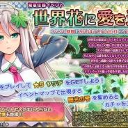 DMMゲームズ、『FLOWER KNGHIT GIRL』でイベント「世界花に愛を込めて」を開催、新キャラクターの追加も