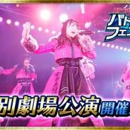 オルトプラス、『AKB48ステージファイター2 バトルフェスティバル』でリアル連動イベント「バトフェス特別劇場公演」の開催が決定!
