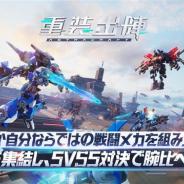 NetEase Games、サンドボックス式クラフトゲーム『重装出陣』で「5vs5対決」が楽しめる新しい対戦モードが登場
