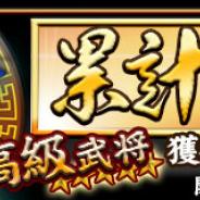 CTW、『放置三国』で「累計購入」イベントを8月25日より開催 メイン報酬には☆6武将「司馬懿」が登場
