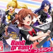 エイチーム、『スタリラ』でアニメ「BanG Dream! 3rd Season」とのコラボを7月18日より開催 「Poppin'Party」メンバーが登場!