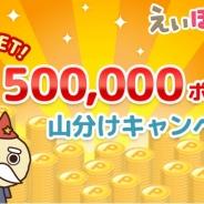 ReDucate、英語学習アプリ『えいぽんたん!』で「学んでGET!500,000ポイント山分けキャンペーン」を開始