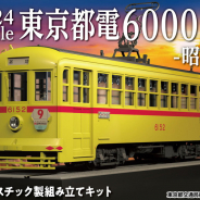 グッドスマイルカンパニー、 高度成長期の東京を代表する都電6000形6152号車を1/24スケールでプラモデル化!