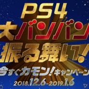 PSVRが24,980円(税抜)で12月6日から限定販売 「PS4 大バンバン振る舞い!今すぐカモン!キャンペーン」にて…VRタイトルのクーポン2本分が付くセットも