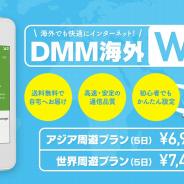 DMM、海外用Wi-Fiルーターレンタル「DMM海外WiFi」を「DMMいろいろレンタルサービス」のラインナップに追加