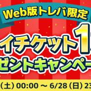 サイバーステップ、Web版『トレバ』限定の「総プレイチケット1万枚プレゼントCP」を13日より開催