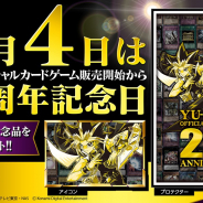 "KONAMI、『遊戯王 デュエルリンクス』で""遊戯王オフィシャルカードゲーム""発売20周年を記念したプロテクター&アイコンのプレゼントが決定!"