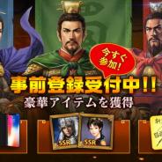 Hero Entertainment、コーエーテクモ監修の『新三國志』のゲームの基本的な遊び方を紹介…今回は「内政」と「戦場」について