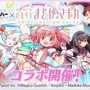 ワンダープラネット、『クラッシュフィーバー』×『劇場版 魔法少女まどか☆マギカ』コラボを6月14日に開催!
