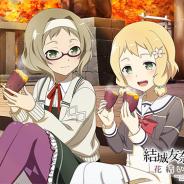 オルトプラス、『ゆゆゆい』でイベント「紅葉も散らす秋日和」を開始 落ち葉で焼き芋を楽しむ「犬吠埼 樹」がイベント限定SRに