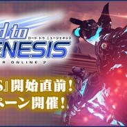 セガ、『ファンタシースターオンライン2 ニュージェネシス』に向けた大型キャンペーン「Road to NEW GENESIS」を開催!