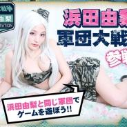壮絶ゲームズは、HTML5ゲーム『壮絶大戦争』でグラビアアイドル「浜田由梨」とのコラボを開始