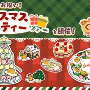 サイバーステップ、『さわって!ぐでたま ~3どめのしょうじき~』で新イベント「クリスマスパーティーツアー」を開催!