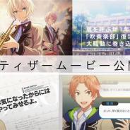 DMM GAMES、『ウインドボーイズ!』のティザームービーと内田雄馬さんのインタビュー動画を公開! 内田雄馬さんサイン色紙プレゼントも