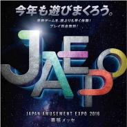 幕張メッセで国内最大のアミューズメント・エンターテインメント産業の総合展示会「ジャパン アミューズメント エキスポ2016」が2月19、20日開催