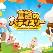 LINE、パティシエSLG『LINE 童話のパティスリー』の配信開始!