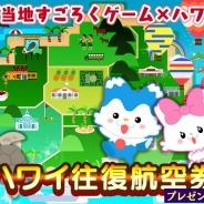 ごちぽん、地域活性すごろくゲーム『ごちぽん』抽選でハワイ往復航空券が1組2名に当たるキャンペーンを実施 「ハワイ・オアフ島ステージ」が登場