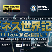 """CyberZ、「RAGE」で""""オンライントレーディングカードゲームを同時に同一会場でプレイした最多人数""""のギネス世界記録に挑戦"""