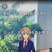 KADOKAWA、乙女向けライトノベルゲーム作成アプリ『ラノゲツクールF』を開発中…文章を書くだけで誰でも作成可能