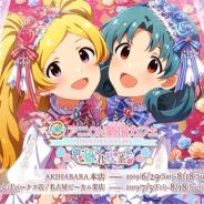バンダイナムコアミューズメント、『ミリシタ』2周年を記念した「アニ ON 劇場(シアター)カフェ 姫君喫茶」を開催 東京・大阪・名古屋に期間限定オープン!