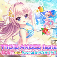 ポニーキャニオンとhotarubi、『Re:ステージ!プリズムステップ』でお嬢様アイドルユニット「トロワアンジュ」の3人の限定☆4カードが登場!
