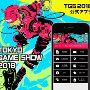 TGS2018必携の公式アプリを紹介 検索機能やマップ機能充実で会場でも迷子知らず イベントスケジュール変更の通知やお得なクーポンも
