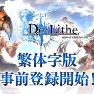 enish、『De:Lithe ~忘却の真王と盟約の天使~』の繁体字版の台湾、香港、マカオでの配信に向けた事前登録を開始!